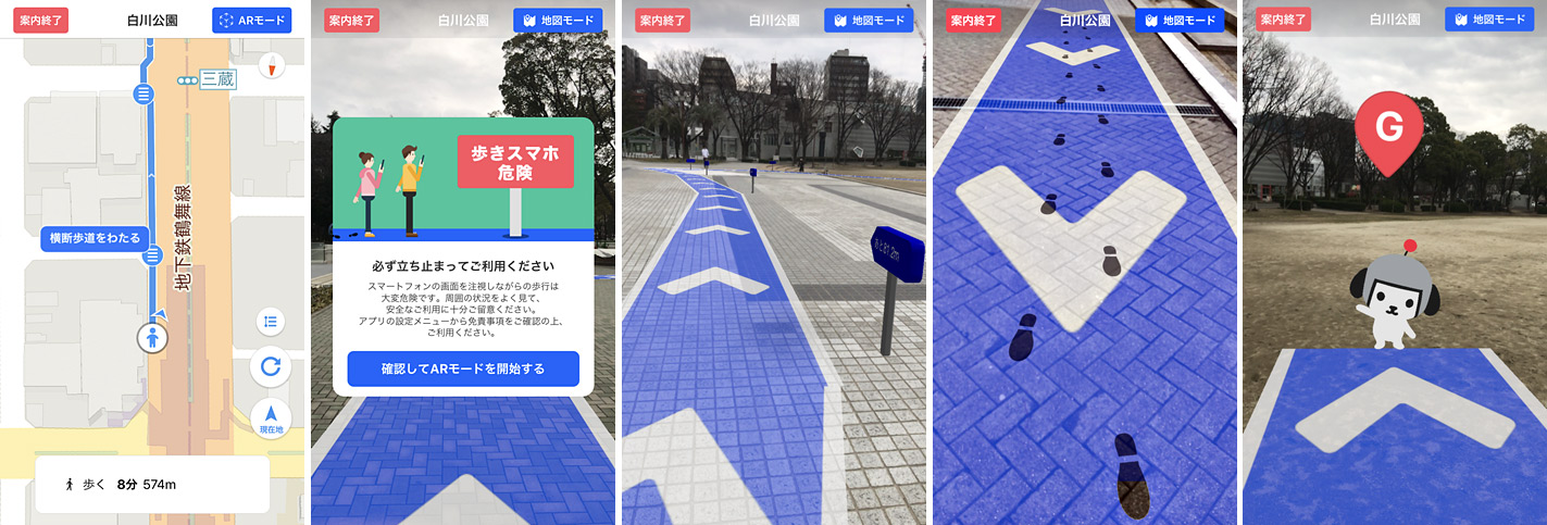 Yahoo! MAP' for iOS Now Has AR Navigation Mode in Japan – Road to on maps travel directions, maps driving directions, maps directions from to,