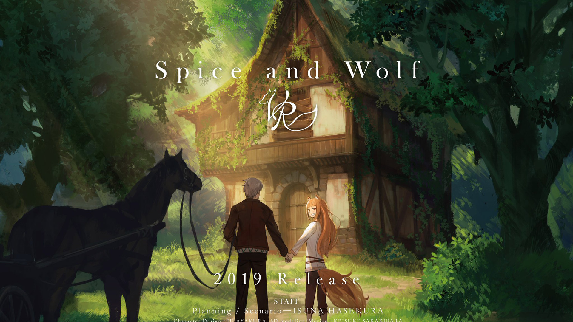Spice Wolf VR Funding Campaign Reaches Goal In 2 Hours
